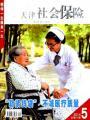 天津社会保险杂志社