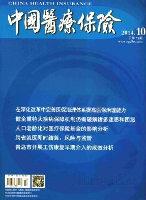 中国医疗保险论文