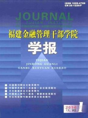 福建金融管理干部学院学报杂志