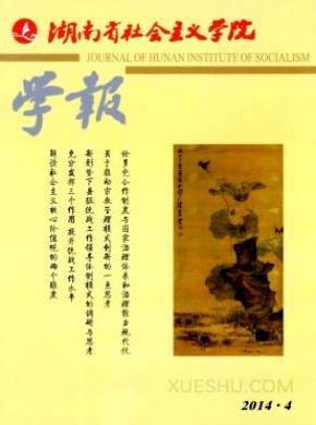 湖南省社会主义学院学报杂志
