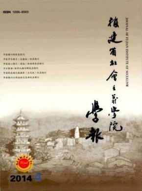 福建省社会主义学院学报杂志