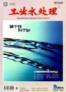 工业水处理