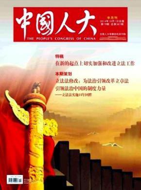 中国人大杂志