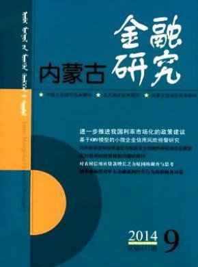 内蒙古金融研究杂志