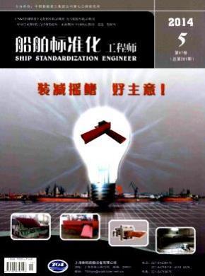 船舶标准化工程师杂志