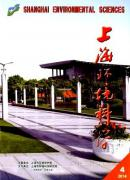 上海环境科学