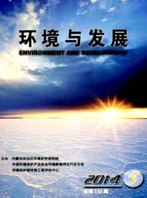 环境与发展杂志