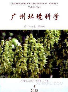 广州环境科学杂志