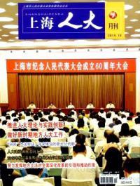 上海人大月刊期刊