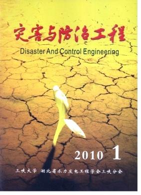 灾害与防治工程杂志社