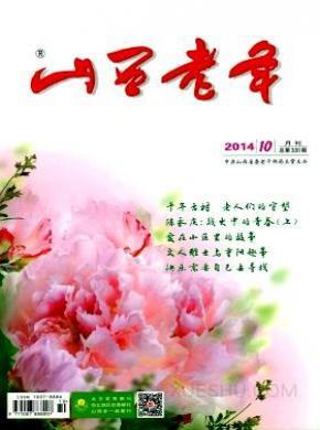 山西老年杂志