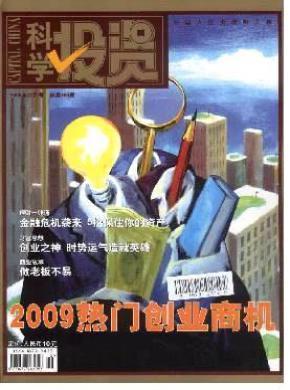 科学投资杂志