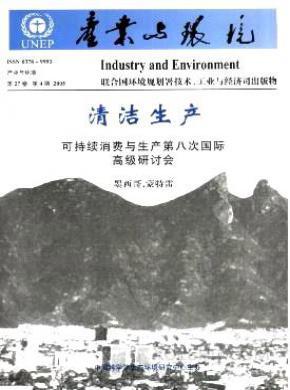 产业与环境杂志