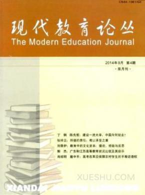 现代教育论丛杂志