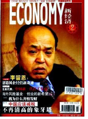 港澳经济杂志