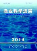 渔业科学进展