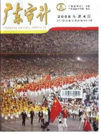 广东审计期刊
