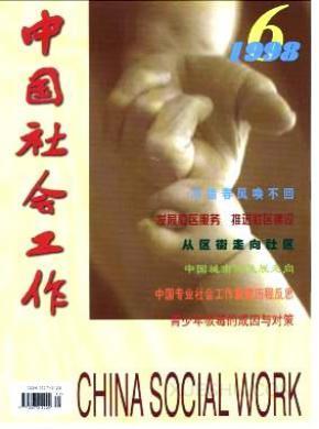 中国社会工作杂志