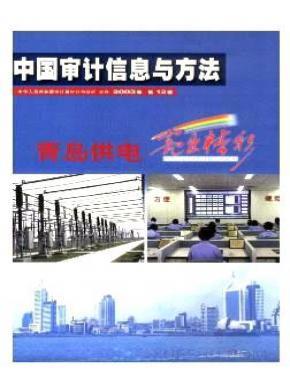 中国审计信息与方法杂志