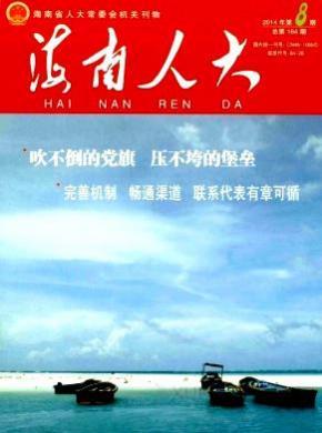 海南人大杂志