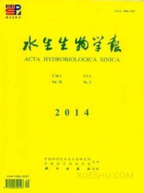 水生生物学报杂志