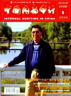 中国内部审计杂志社