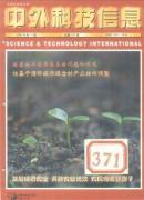 中外科技信息
