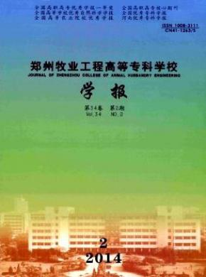 郑州牧业工程高等专科学校学报杂志