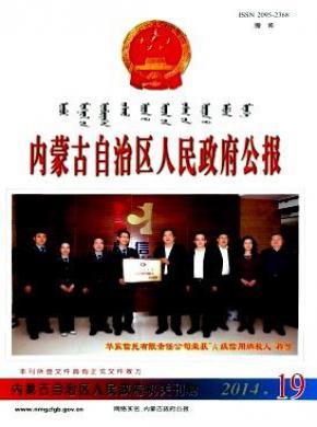 内蒙古自治区人民政府公报杂志
