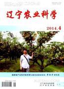辽宁农业科学