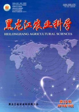 黑龙江农业科学论文