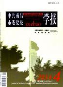 中共南昌市委党校学报