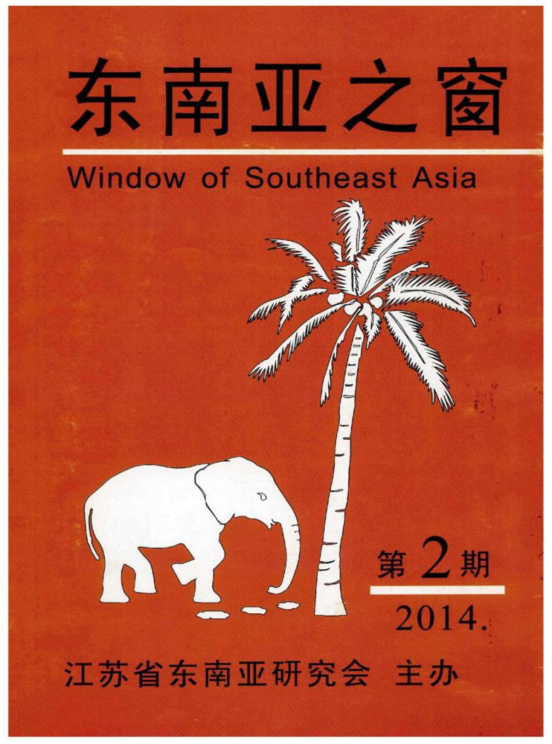 东南亚之窗