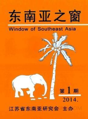 东南亚之窗杂志