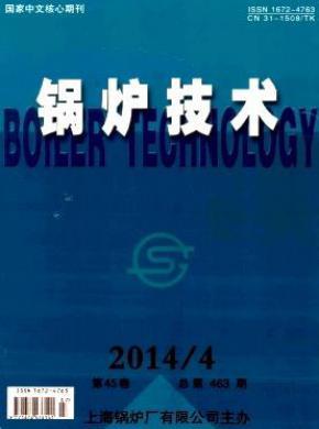 锅炉技术杂志