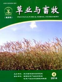 草业与畜牧期刊