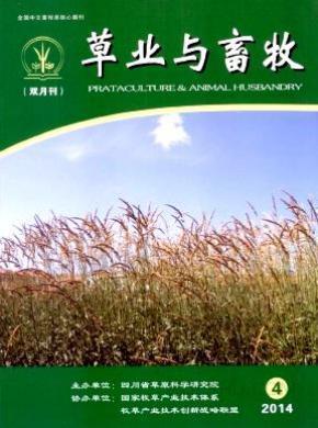 草业与畜牧杂志社