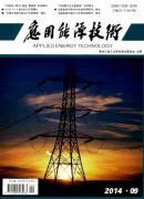 应用能源技术