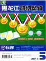 黑龙江动物繁殖杂志社