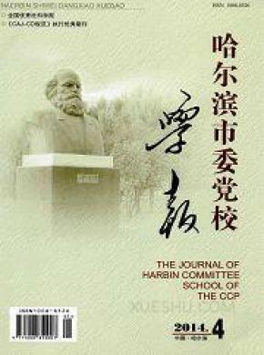 哈尔滨市委党校学报杂志