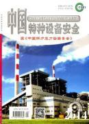 中国特种设备安全