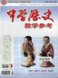 中学历史教学参考期刊