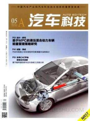 汽车科技杂志