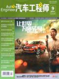 汽车工程师