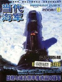 当代海军期刊