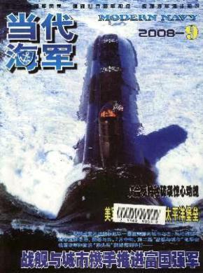 当代海军杂志社