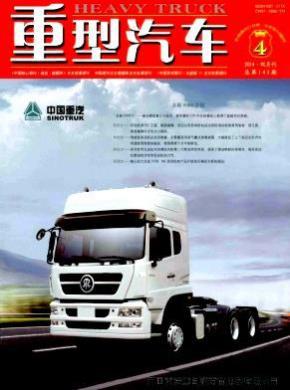 重型汽车杂志