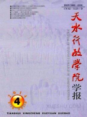 天水行政学院学报杂志