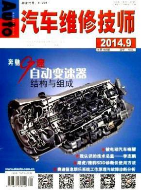 汽车维修技师杂志