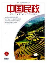 中国民政期刊